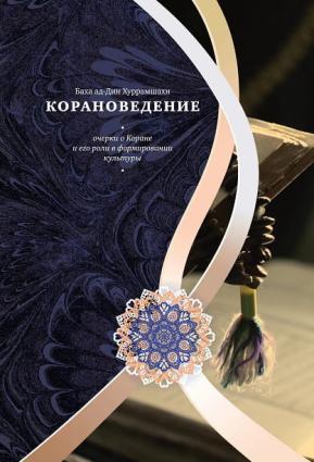 Корановедение. Очерки о Коране и его роли в формировании культуры Foto №1