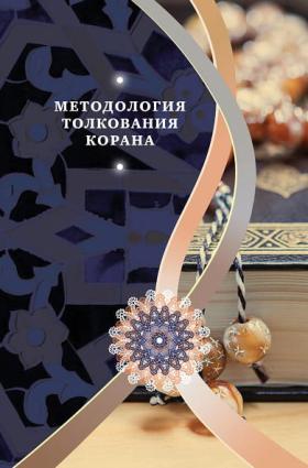 Методология толкования Корана Foto №1
