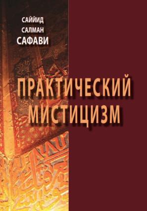 Практический мистицизм