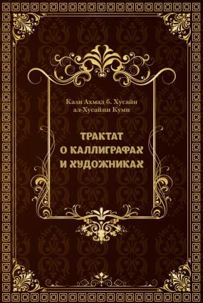 Трактат о каллиграфах и художниках Foto №1