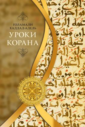 Уроки Корана Foto №1