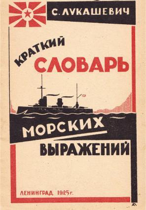 Краткий словарь морских выражений photo №1