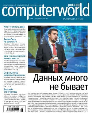 Журнал Computerworld Россия №05/2017 Foto №1