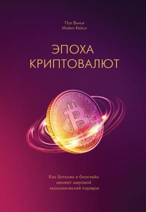 Эпоха криптовалют Foto №1
