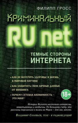 Криминальный Runet. Темные стороны Интернета photo №1