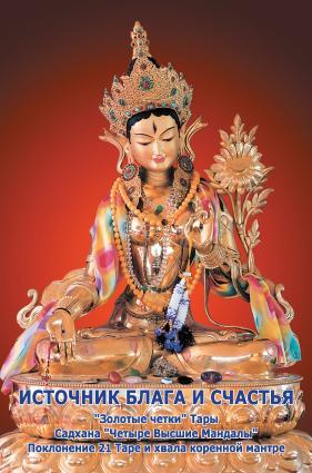 Источник блага и счастья (Истории происхождения Учений и махасиддхов богини Тары. Садхана «Четыре Высшие Мандалы». П