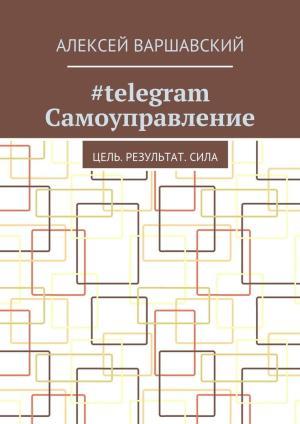 #telegram Самоуправление. Цель. Результат.Сила Foto №1