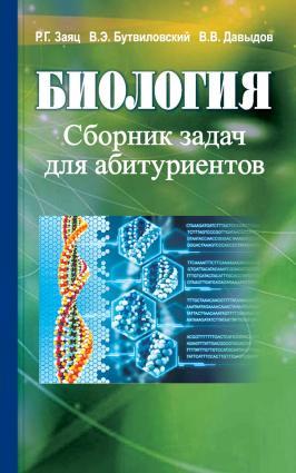 Биология. Сборник задач для абитуриентов Foto №1