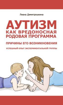 Аутизм как вредоносная родовая программа. Причины его возникновения. Успешный опыт экспериментальной группы Foto №1