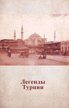 Легенды Турции photo №1