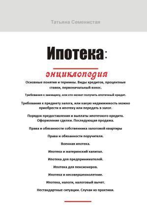 Ипотека. Энциклопедия Foto №1