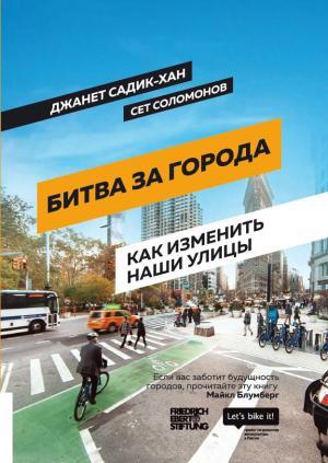 Битва за города. Как изменить наши улицы. Революционные идеи в градостроении photo №1