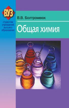 Общая химия photo №1