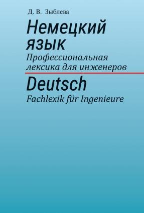 Немецкий язык. Профессиональная лексика для инженеров Foto №1