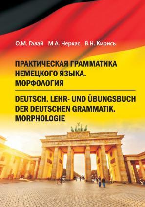 Практическая грамматика немецкого языка. Морфология photo №1