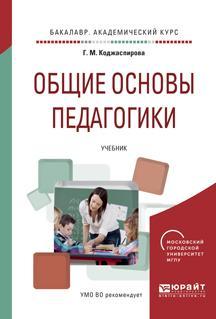 Общие основы педагогики. Учебник для академического бакалавриата photo №1
