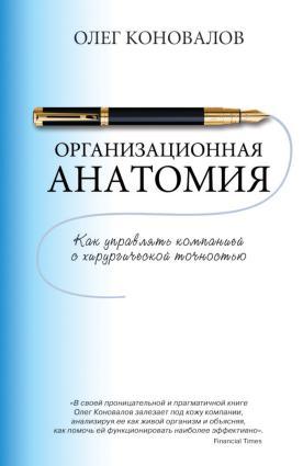 Организационная анатомия. Как управлять компанией с хирургической точностью