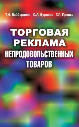 Торговая реклама непродовольственных товаров Foto №1