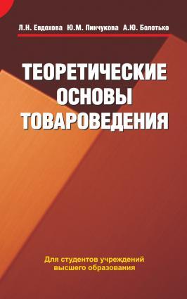 Теоретические основы товароведения photo №1