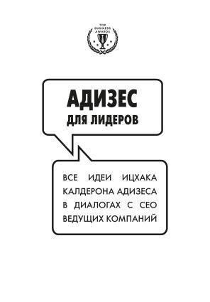 Адизес для лидеров Foto №1