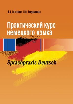 Практический курс немецкого языка. Sprachpraxis Deutsch photo №1
