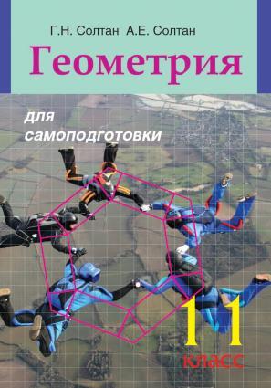 Геометрия для самоподготовки. 11 класс Foto №1