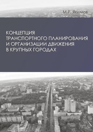 Концепция транспортного планирования и организации движения в крупных городах photo №1