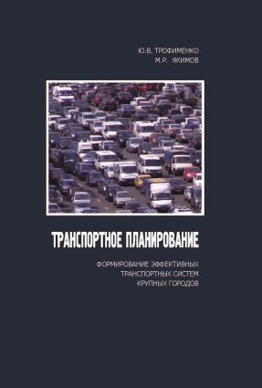 Транспортное планирование: формирование эффективных транспортных систем крупных городов Foto №1