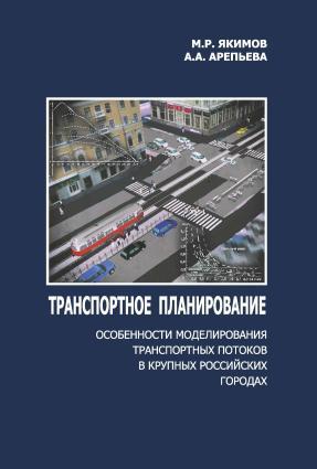 Транспортное планирование: особенности моделирования транспортных потоков в крупных российских городах