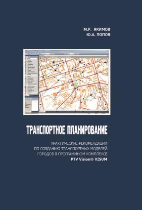 Транспортное планирование: практические рекомендации по созданию транспортных моделей городов в программном комплексе PTV Vision® VISUM Foto №1