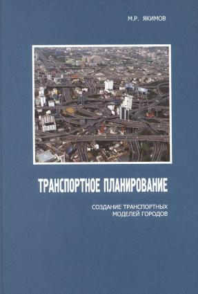 Транспортное планирование: создание транспортных моделей городов