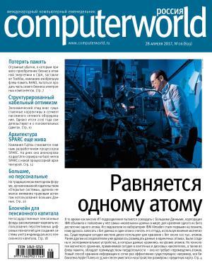Журнал Computerworld Россия №06/2017 Foto №1