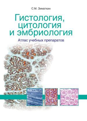 Гистология, цитология и эмбриология: атлас учебных препаратов photo №1