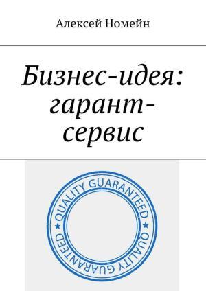 Бизнес-идея: гарант-сервис photo №1