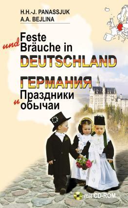 Германия. Праздники и обычаи photo №1