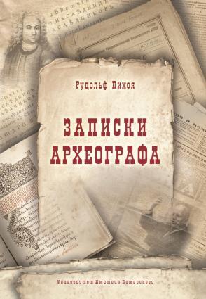 Записки археографа Foto №1