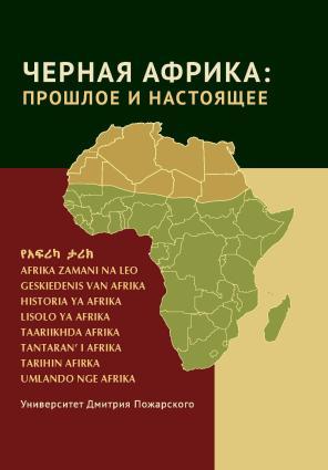 Черная Африка: прошлое и настоящее. Учебное пособие по Новой и Новейшей истории Тропической и Южной Африки photo №1