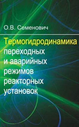 Термогидродинамика переходных и аварийных режимов реакторных установок photo №1