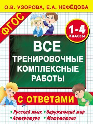 Все тренировочные комплексные работы с ответами. 1–4 классы. Русский язык, окружающий мир, литература, математика Foto №1