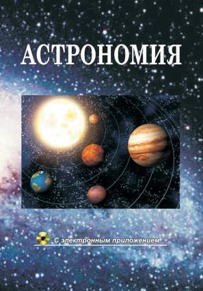 Астрономия photo №1
