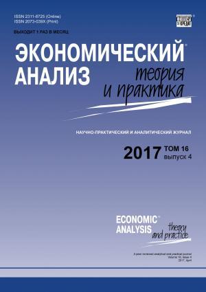 Экономический анализ: теория и практика № 4 2017 photo №1