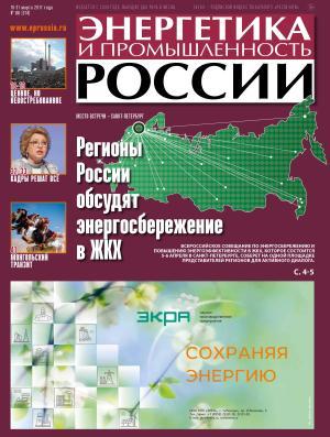 Энергетика и промышленность России №6 2017 photo №1