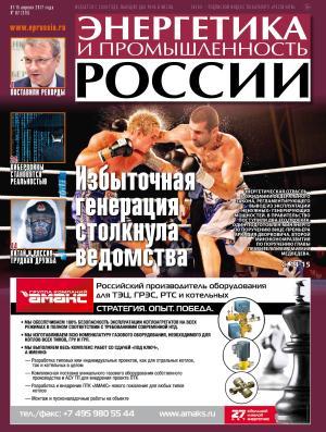 Энергетика и промышленность России №7 2017 Foto №1