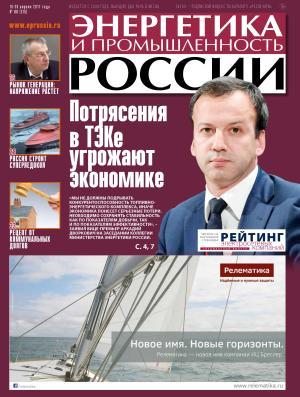 Энергетика и промышленность России №8 2017 photo №1