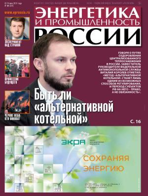 Энергетика и промышленность России №9 2017 Foto №1