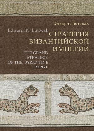 Стратегия Византийской империи photo №1