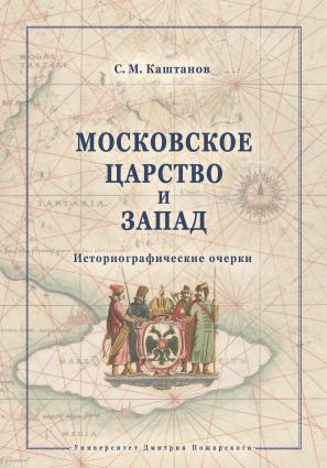 Московское царство и Запад. Историографические очерки photo №1
