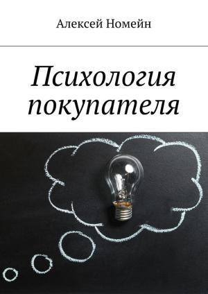 Психология покупателя