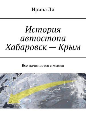 История автостопа Хабаровск–Крым. Все начинается смысли photo №1