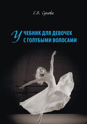 Учебник для Девочек с голубыми волосами photo №1